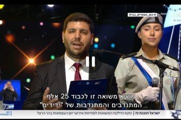 לכבוד 25000 מתנדבים, ישראל אלמסי משיא משואה
