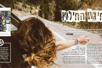 מגזין לנשמה – יחידת החילוץ