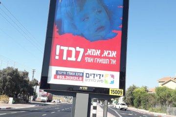ירושלים: ילד שננעל בשגגה ברכב לעיני הוריו חולץ בשלום על ידי כונני ידידים