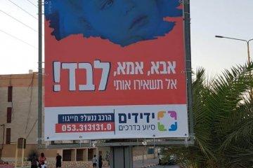 תל אביב: תינוק שננעל בשגגה לעיניו הוריו ברכב חולץ בשלום על ידי כונן ידידים