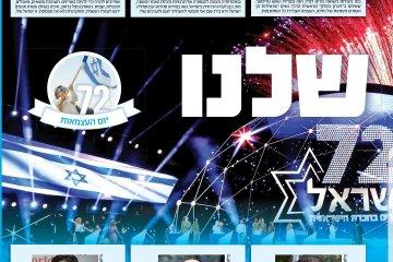 ישראל שלנו – 72 לישראל