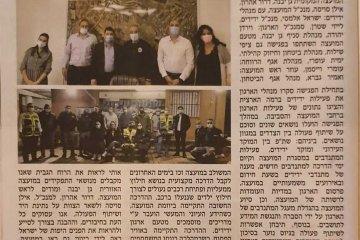 למען תושבי גן יבנה: שיתוף פעולה חדש בין המועצה המקומית לבין ארגון ידידים
