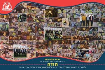 """יום גיבוש למתנדבי ידידים מיחידת יס""""מ בני ברק • ישראל אלמסי, מנכ""""ל ידידים: """"נעתיק את המודל הזה, אתם סמל ודוגמא"""""""