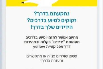 """הזעקת עזרה בלחיצת כפתור: שת""""פ חדש בין Yellow ועמותת 'ידידים'"""