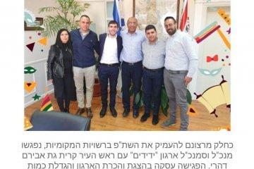 הנהלת ארגון ידידים נפגשה עם ראש עיריית קרית גת