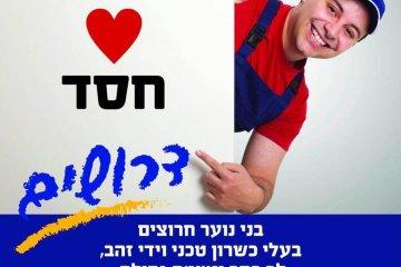 שיתוף פעולה בין עיריית אלעד לארגון ידידים