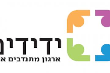 ישראל כהן, אומר תודה!