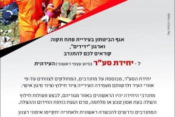 שיתוף פעולה עם אגף החירום והביטחון של עיריית פתח תקוה